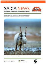 Saiga news - The Saiga Resource Centre