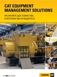 CAT EQUIPMENT MANAGEMENT SOLUTIONS